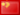 Chinese Simplified Flag