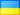 Ukraine Ukranian Flag